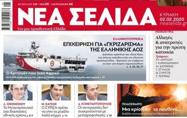 «Νέα Σελίδα»: Επιχείριση γκριζάρισμα της ελληνικής ΑΟΖ από το Ορούτς Ρέις