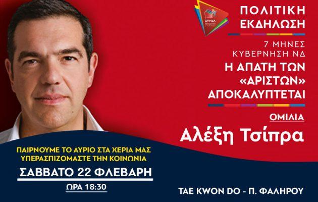 Κεντρική εκδήλωση του ΣΥΡΙΖΑ: «Η απάτη των αρίστων αποκαλύπτεται»