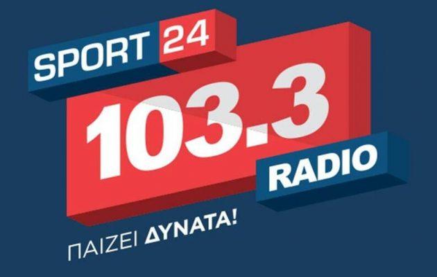 Προσωρινό «λουκέτο» για τον Sport24 Radio λόγω κοροναϊού