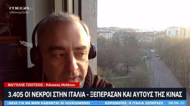 Έλληνας του Μιλάνου: Μείνετε σπίτι – Μη γίνετε ο επόμενος κρίκος της αλυσίδας μετάδοσης (βίντεο)