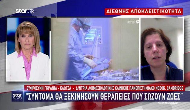 Ελληνίδα ερευνήτρια: Πιο κοντά σε θεραπεία παρά σε εμβόλιο – Πιθανόν ο Covid-19 να γίνει ενδημικός