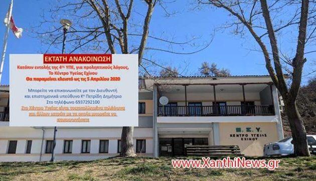 Έκλεισε το Κέντρο Υγείας στον Εχίνο ενώ το χωριό τελεί σε καραντίνα