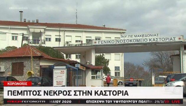 Έρημη πόλη η Καστοριά: 5 νεκροί, 14 νοσηλεύονται, 13 γιατροί και νοσηλευτές με Covid-19