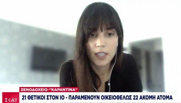Έλληνες φοιτητές από την Ισπανία σε καραντίνα σε ξενοδοχείο στο Μεταξουργείο
