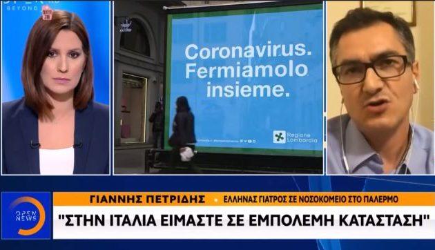 Έλληνας γιατρός στο Παλέρμο: Μεγάλη ανησυχία για εξάπλωση της πανδημίας στον ιταλικό Νότο