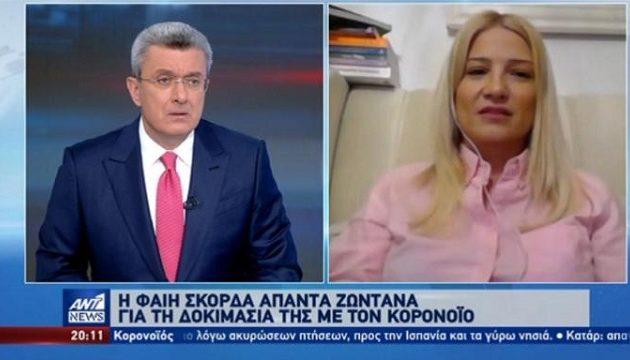 H Σκορδά μίλησε για τον κοροναϊό και ξέσπασε για όσους την «έκραξαν» (βίντεο)
