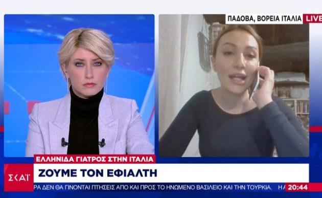 Ελληνίδα γιατρός στην Πάδοβα: «Φοβάμαι πάρα πολύ…» – «Οι ασθενείς δεν μπορούν να αναπνεύσουν»