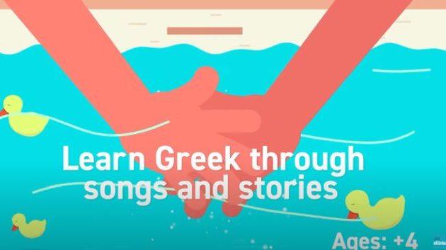 Το ΥΠΕΞ διδάσκει ελληνική γλώσσα, μυθολογία και πολιτισμό σε παιδιά στο εξωτερικό μέσω διαδικτύου