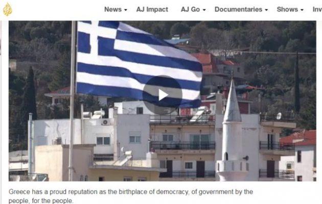 Φιλοτουρκική προβοκάτσια του καταριανού Al Jazeera με τη Θράκη – Ενθουσιασμός από Γερμανίδα φιλοϊσλαμίστρια ακτιβίστρια