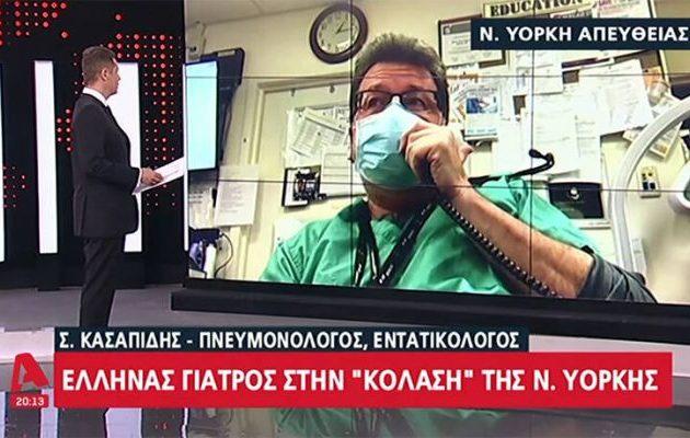 Έλληνας γιατρός στη Νέα Υόρκη: Το 80% πεθαίνουν – «Έχουμε φορτηγά έξω με όλους τους νεκρούς»