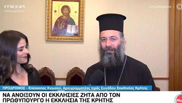 Εκκλησία της Κρήτης: Ώρα να ανοίξουν οι κλειστές θύρες των ναών