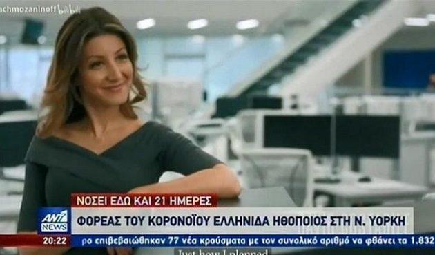 Ελληνίδα ηθοποιός μιλά για την μάχη της με τον κοροναϊό στις ΗΠΑ (βίντεο)