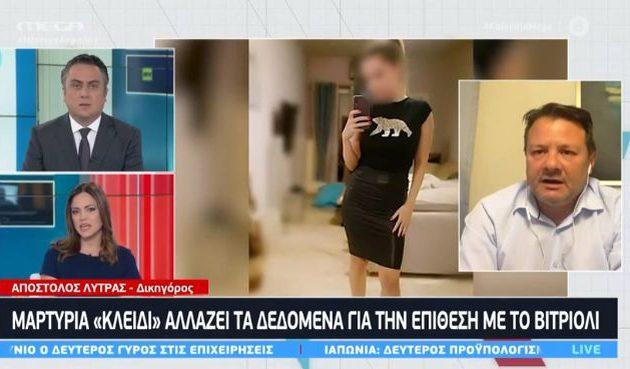 Επίθεση με βιτριόλι: «Σε τραγική κατάσταση η Ιωάννα» λέει ο δικηγόρος της