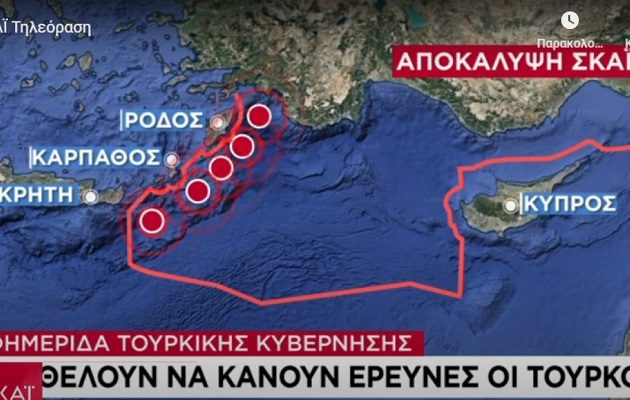 Νέα πρόκληση: Οι Τούρκοι θέλουν να κάνουν έρευνες μέχρι και τα ελληνικά χωρικά στα 6 μίλια