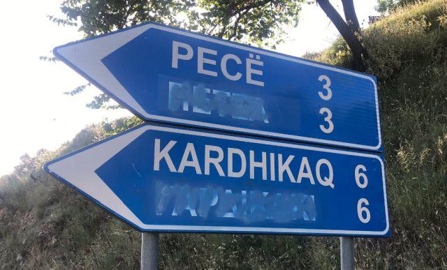 Αλβανία: Παρακρατικοί σβήνουν τα ελληνικά από τις δίγλωσσες οδικές ...