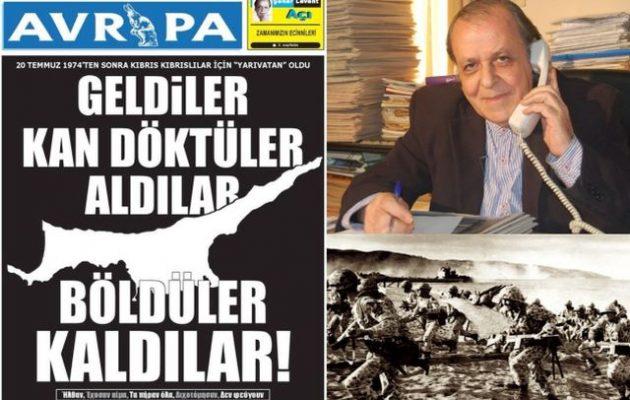 Τουρκοκυπριακή «Αβρούπα»: «Ήρθαν, έχυσαν αίμα, τα πήραν όλα, διχοτόμησαν και παραμένουν»