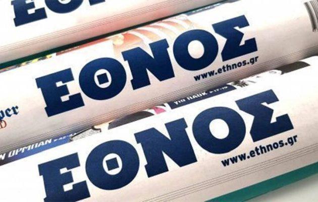 Έθνος της Κυριακής: Αναστέλλεται η έκδοση της εφημερίδας