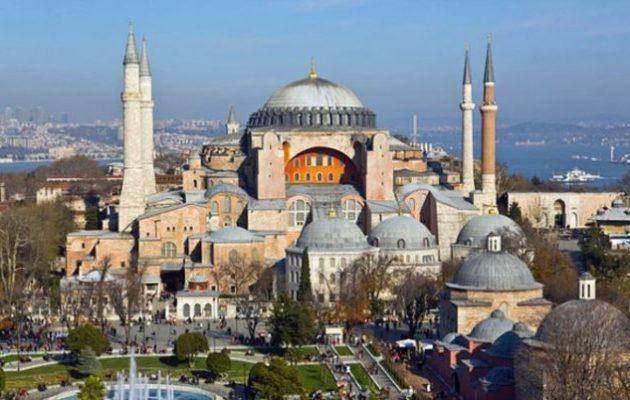 Τούρκος υπουργός: Εμείς κρατήσαμε όρθια την Αγία Σοφία – Την φροντίσαμε για 576 χρόνια