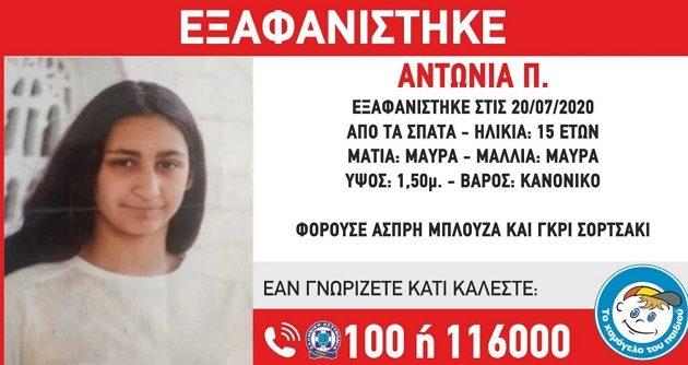 Εξαφανίστηκε 15χρονη στα Σπάτα