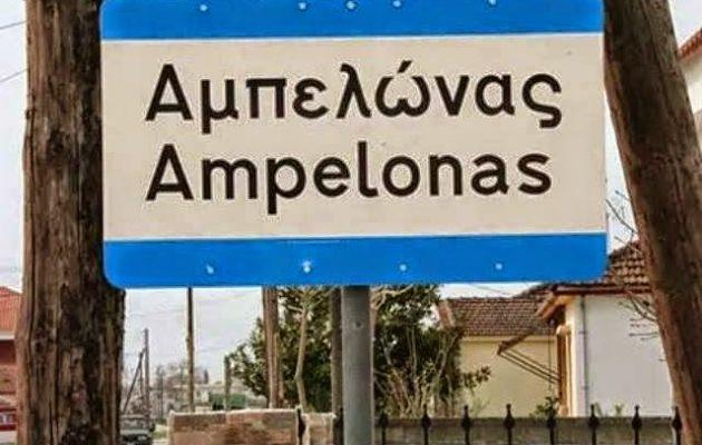 Κορωνοϊός: Επεκτείνονται τα περιοριστικά μέτρα – Σε μίνι lockdown και ο Αμπελώνας Λάρισας