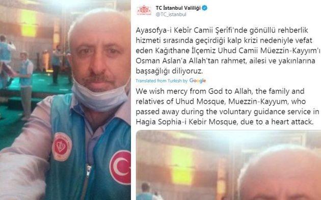 Πέθανε από καρδιακή προσβολή μέσα στην Αγία Σοφία ο μουεζίνης Οσμάν Ασλάν