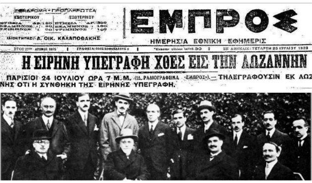 Τουρκικές εφημερίδες υποστηρίζουν ότι η Ελλάδα θα συζητήσει τη Συνθήκη της Λωζάνης