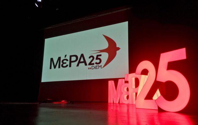 ΜέΡΑ25: «Εκτός πραγματικότητας είναι ο κ. Μητσοτάκης και η κυβέρνηση του»