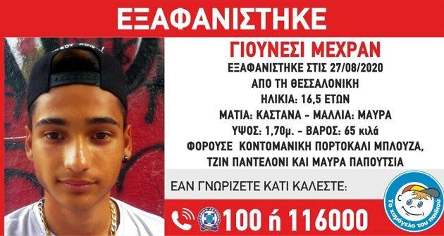 Εξαφανίστηκε 16χρονος από τη Θεσσαλονίκη