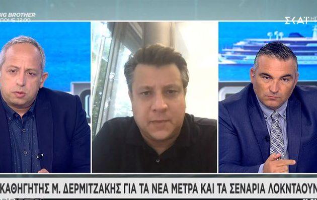 Μανώλης Δερμιτζάκης: Τώρα εμπροσθοβαρή μέτρα για τον κορωνοϊό κι εάν δεν… lockdown