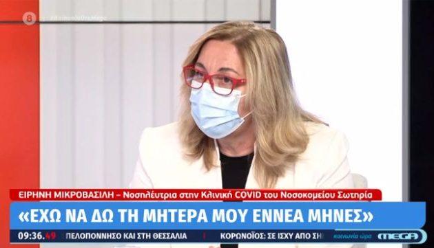 Νοσηλεύτρια σε κλινική Covid-19: Πλέον όσοι μπαίνουν σε ΜΕΘ δεν βγαίνουν