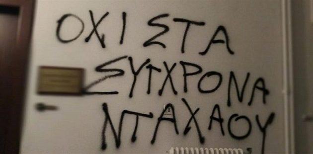 Εισβολή Ρουβίκωνα στο γραφείο του Μηταράκη στο Κολωνάκι