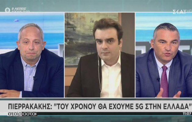 Κυρ. Πιερρακάκης: «Το 2021 θα υπάρχει κάλυψη του 5G στην Ελλάδα»