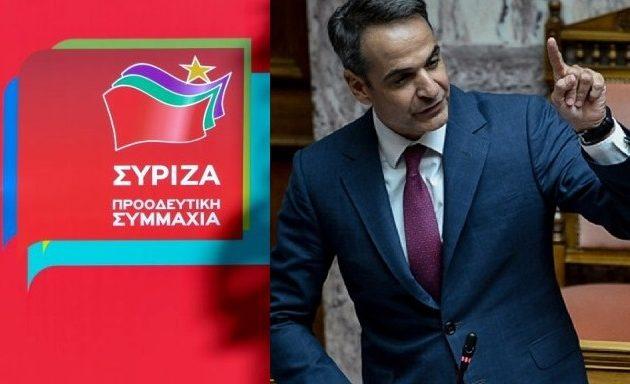 ΣΥΡΙΖΑ: Ο Μητσοτάκης αδυνατεί να κατανοήσει πως είναι πρωθυπουργός και όχι μονάρχης