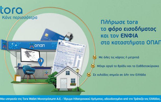 Πληρωμή φόρου εισοδήματος και ΕΝΦΙΑ σε 3.000 καταστήματα ΟΠΑΠ – Εύκολες, γρήγορες και ανέπαφες συναλλαγές