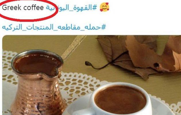 Άραβες ακτιβιστές λένε «όχι» στον τουρκικό καφέ: Μόνο «ελληνικός καφές» γράφουν