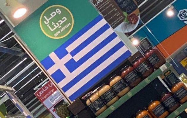 Σαουδική Αραβία: Τα ελληνικά προϊόντα αντικαθιστούν τα τουρκικά στα ράφια (φωτο)
