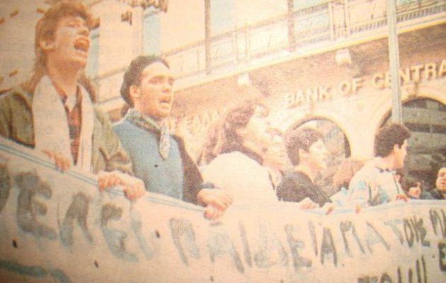 Μαθητικές Καταλήψεις 90-91: Και τότε έλεγαν τα παιδιά «αλήτες» – Τα παιδιά που νίκησαν τον Μητσοτάκη