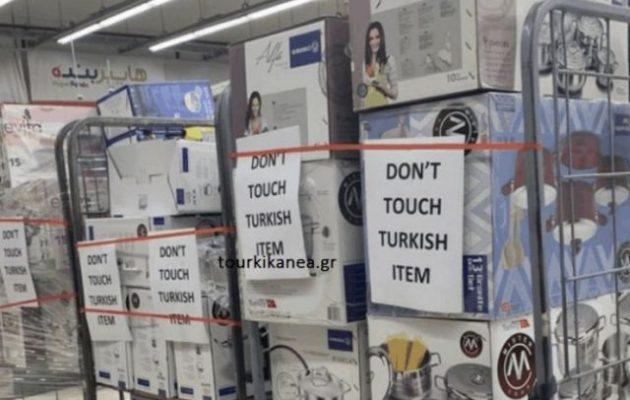 Σαουδική Αραβία: Μποϊκοτάζ στα τουρκικά προϊόντα – «Μην τα ακουμπάτε»