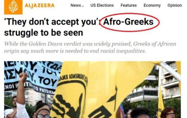 Το «Al Jazeera» του Κατάρ ανακάλυψε «Αφροέλληνες» -όπως λέμε Αφροαμερικανούς