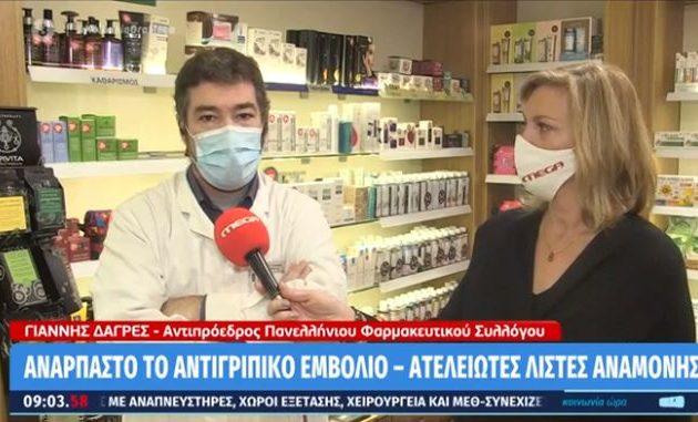 Έλλειψη στα αντιγριπικά εμβόλια στα φαρμακεία