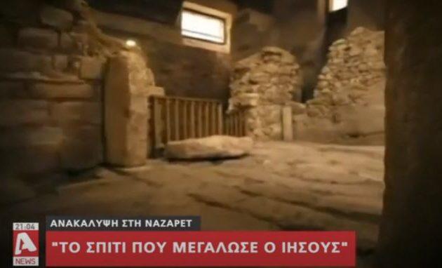 Βρετανός αρχαιολόγος ισχυρίζεται ότι βρήκε το σπίτι όπου μεγάλωσε ο Ιησούς (βίντεο)