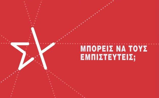 ΣΥΡΙΖΑ: O Mητσοτάκης εχει χάσει πλήρως τον έλεγχο και δεν ξέρει τι του γίνεται