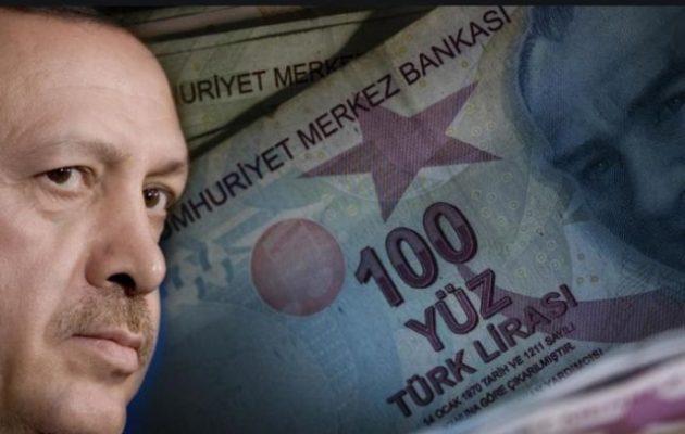Αδειάζουν τα ταμεία του Ερντογάν – Σε ένα μήνα μειώθηκαν 9% τα αποθέματα της Κεντρικής Τράπεζας