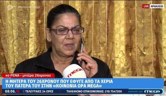 Κρήτη: Τι είπε η μάνα του 26χρονου που τον έσφαξε ο πατέρας του