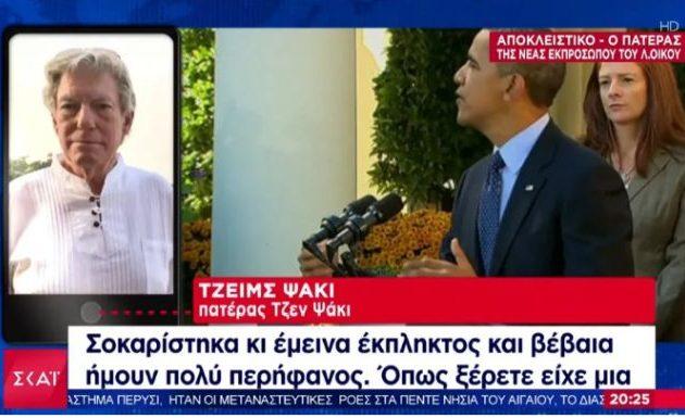 Πατέρας Τζεν Ψάκη: «Μεγαλώσαμε στην οικογένειά μας με μια έντονη ελληνικότητα»