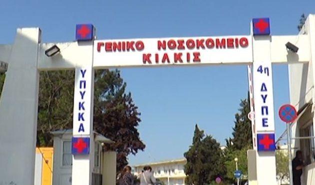 ΠΟΕΔΗΝ: Απαράδεκτες συνθήκες στο νοσοκομείο Κιλκίς για διασπορά κορωνοϊού
