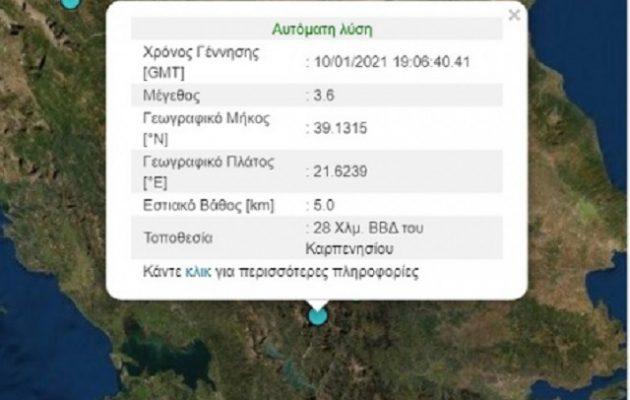 Σεισμός «ταρακούνησε» το Καρπενήσι