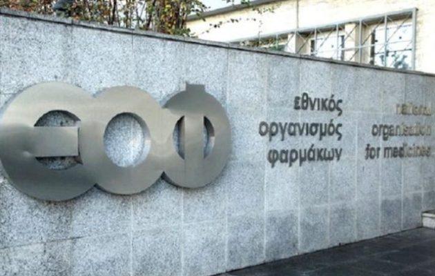 Κολχικίνη: Πώς θα διατίθεται – Τι ανακοίνωσε ο ΕΟΦ