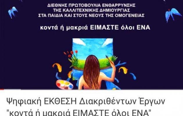 Στο διαδίκτυο έργα του παγκόσμιου παιδικού διαγωνισμού ζωγραφικής της Γ.Γ. Δημόσιας Διπλωματίας & Αποδήμου Ελληνισμού