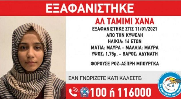 Εξαφανίστηκε 16χρονη από την Κυψέλη